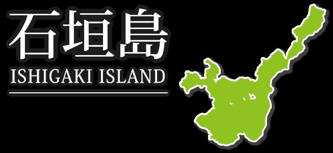 石垣島物件特集
